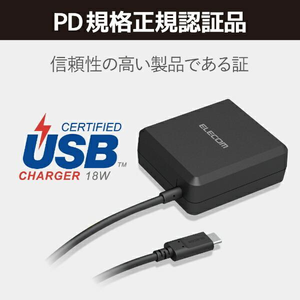 エレコムELECOMスマートフォン・タブレット用AC充電器18WType-Cケーブル一体型1.5mブラックMPA-ACCP04BK[USBPowerDelivery対応]
