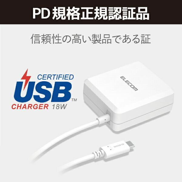 エレコムELECOMスマートフォン・タブレット用AC充電器18WType-Cケーブル一体型1.5mホワイトMPA-ACCP04WH[USBPowerDelivery対応]