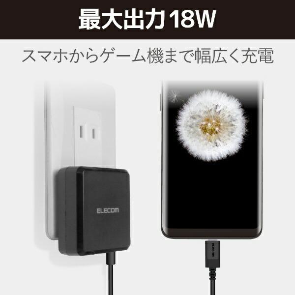 エレコムELECOMスマートフォン・タブレット用AC充電器18WType-Cケーブル一体型2.5mブラックMPA-ACCP05BK[USBPowerDelivery対応]