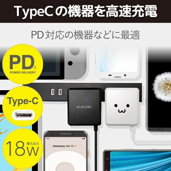 エレコムELECOMスマートフォン・タブレット用AC充電器18WType-Cケーブル一体型2.5mホワイトフェイスMPA-ACCP05WF[USBPowerDelivery対応]