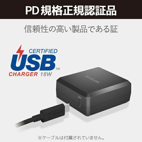 エレコムELECOMスマホ用USB充電コンセントアダプタ認証18WType-CブラックMPA-ACCP06BK[1ポート/USBPowerDelivery対応]