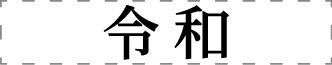 シヤチハタShachihata元号印X-NK-RW科目印(令和)のみ明朝体黒インクX-NK-RW[XNKRW]