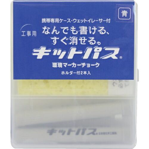 日本理化学工業NihonRikagakuIndustryキットパスキットパス工事用2本セット青KK-2-BU