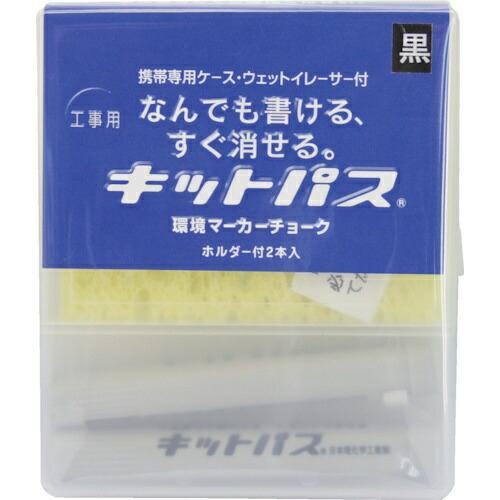 日本理化学工業NihonRikagakuIndustryキットパスキットパス工事用2本セット黒KK-2-BK
