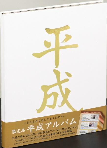 ナカバヤシNakabayashiフエルアルバム平成アルバムA4ホワイトAHEYA4PWホワイト