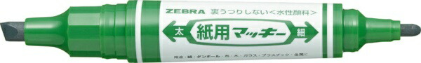 ゼブラZEBRA紙用マッキー緑