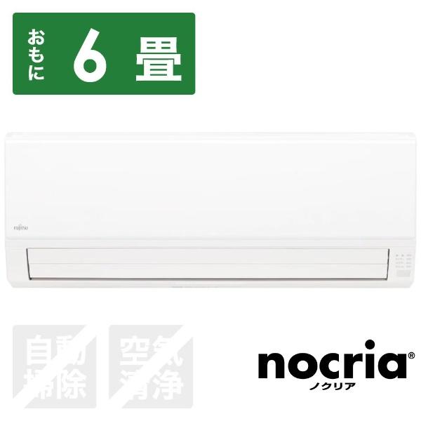 富士通ゼネラルFUJITSUGENERALAS-V22J-Wエアコン2019年nocria(ノクリア)Vシリーズ[おもに6畳用/100V][ASV22JW+AOV22J]【zero_emi】