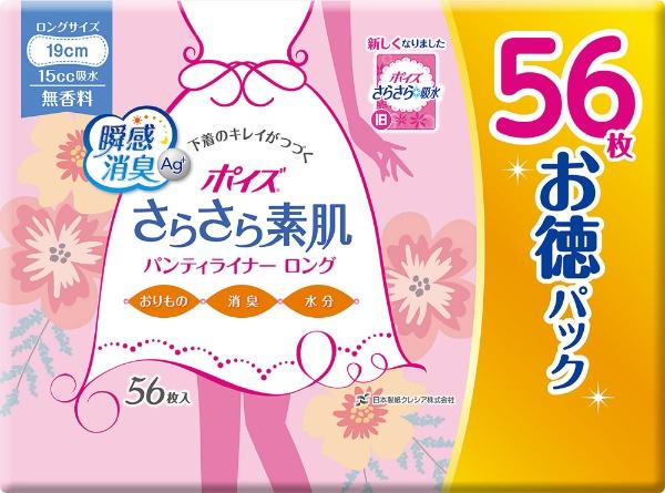 日本製紙クレシアcreciaポイズさらさら素肌パンティライナーロング19056枚お徳用パック