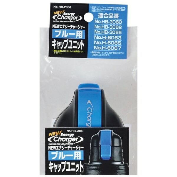パール金属PEARLMETALNEWエナジーチャージャー用キャップユニットブルーHB-2880[HB2880]
