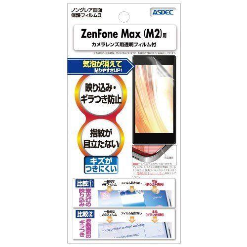 アスデックASDECZenFoneMax(M2)ZB633KL用ノングレア画面保護フィルム