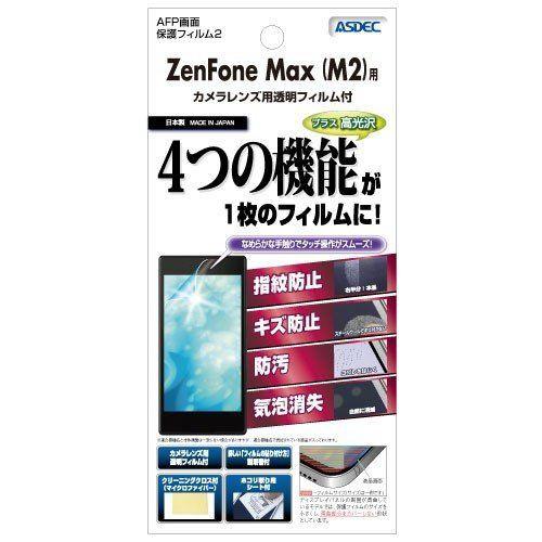 アスデックASDECZenFoneMax(M2)ZB633KL用AFP画面保護フィルム