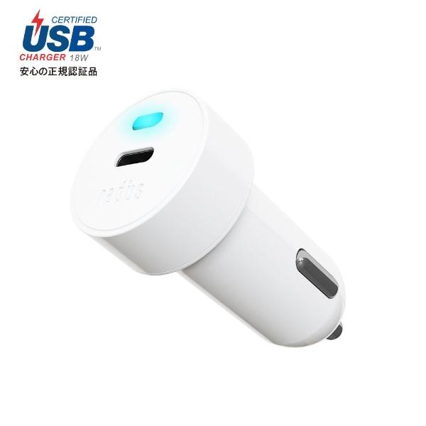 ラディウスradiusUSB-PD対応USB-C分離カーチャージャー単体RK-UPC18Wホワイト