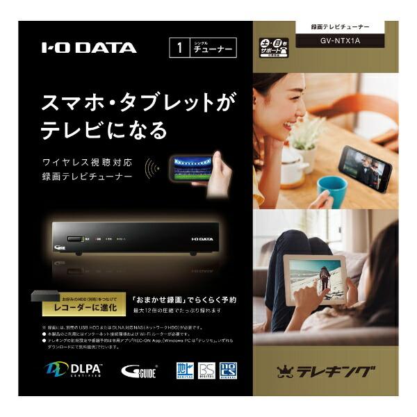 I-ODATAアイ・オー・データ地上・BS・110度CSデジタル放送対応録画テレビチューナーGV-NTX1A[GVNTX1A]