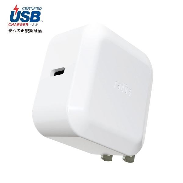 ラディウスradiusUSB-PD対応USB-C分離ACアダプター単体RK-UPS18Wホワイト