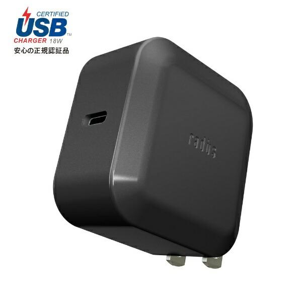 ラディウスradiusUSB-C分離ACアダプター単体ブラックRK-UPS18K[1ポート/USBPowerDelivery対応]