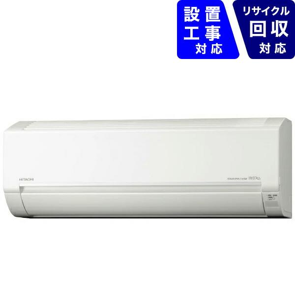 日立HITACHIエアコン10畳RAS-D28J-Wエアコン2019年白くまくんDシリーズスターホワイト[おもに10畳用/100V]