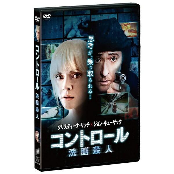 ソニーピクチャーズエンタテインメントSonyPicturesEntertainmentコントロール洗脳殺人【DVD】
