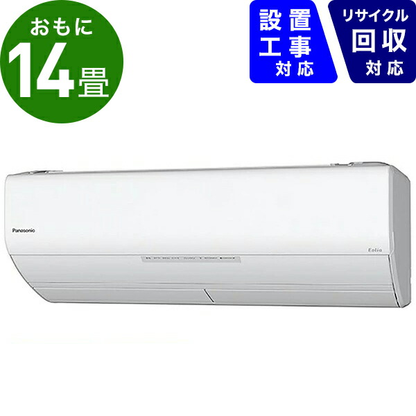 パナソニックPanasonicCS-X408C-Wエアコン2018年Eolia(エオリア)Xシリーズクリスタルホワイト[おもに14畳用/100V][CSX408C+CUX408C]panasonic