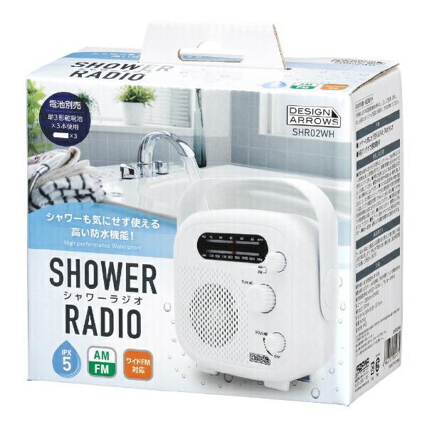 ヤザワYAZAWAシャワーラジオホワイトSHR02WH[防水ラジオ/AM/FM][SHR02WH]