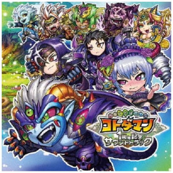ビーエムドットスリー(ゲーム・ミュージック)/共闘ことばRPGコトダマン1周年記念サウンドトラックウラミ盤【CD】