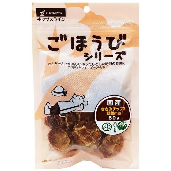 わんわんごほうびささみチップス野菜mix60g【wtpets】