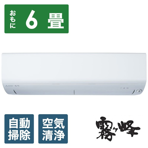 三菱MitsubishiElectric【ビックカメラグループオリジナル】MSZ-BKR2219-Wエアコン2019年霧ヶ峰BKRシリーズピュアホワイト[おもに6畳用/100V]【zero_emi】