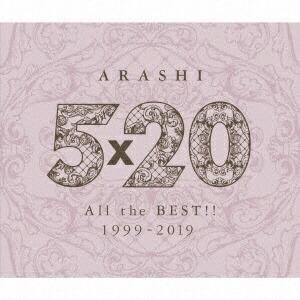 ソニーミュージックマーケティング嵐/5×20AlltheBEST!!1999-2019通常盤【CD】