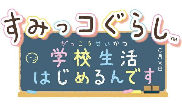 日本コロムビアNIPPONCOLUMBIAすみっコぐらし学校生活はじめるんです【Switch】