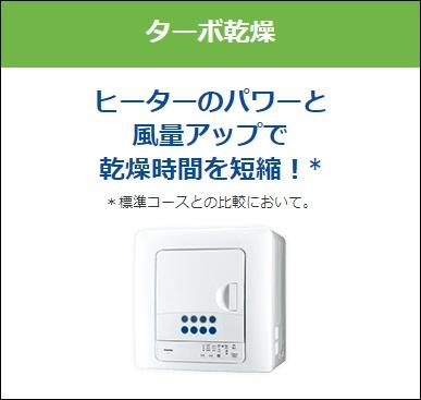東芝TOSHIBAED-608-W衣類乾燥機ピュアホワイト[乾燥容量6.0kg][ED608W]