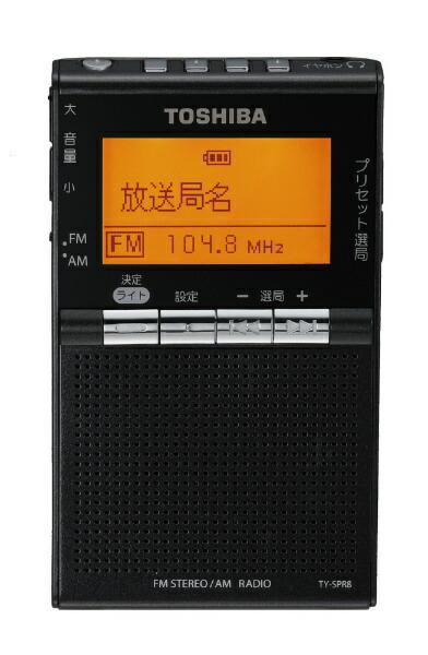 東芝TOSHIBAワイドFM対応FM/AM携帯ラジオ(ブラック)TY-SPR8(KM)TY-SPR8(KM)[AM/FM/ワイドFM対応][TYSPR8KM]