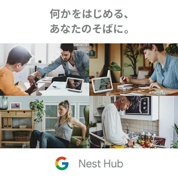 GoogleグーグルスマートスピーカーGoogleNestHubチョークGA00516-JP[Bluetooth対応/Wi-Fi対応]