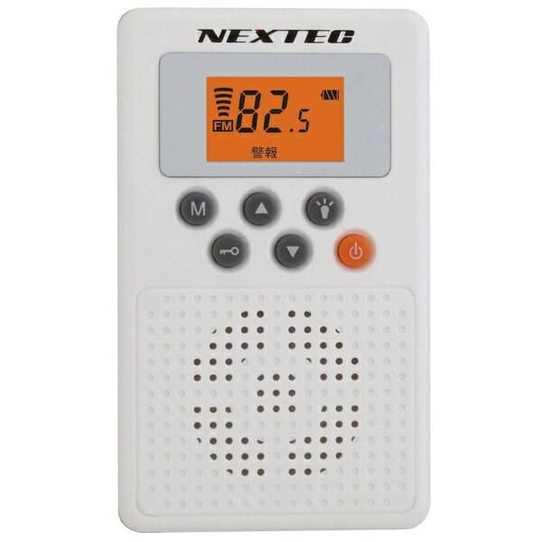 FRCエフ・アール・シーNX-W109RDWHE防災ラジオNEXTECホワイト[FM/ワイドFM対応][NXW109RDWHE]