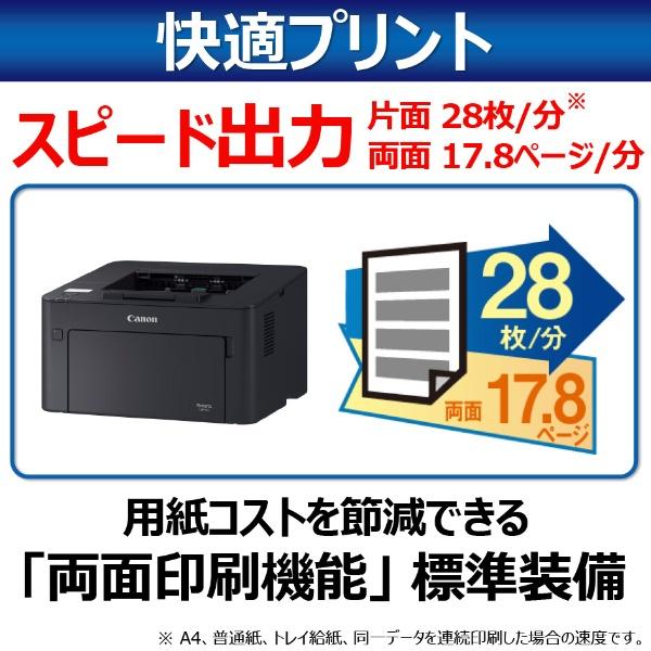 キヤノンCANONLBP162LモノクロレーザープリンターSateraブラック[はがき〜A4][LBP162L]