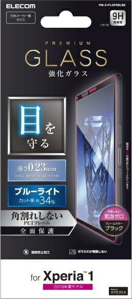 エレコムELECOMXperia1フルカバーガラスフィルムフレーム付ブルーライトカットブラックPM-X1FLGFRBLBK