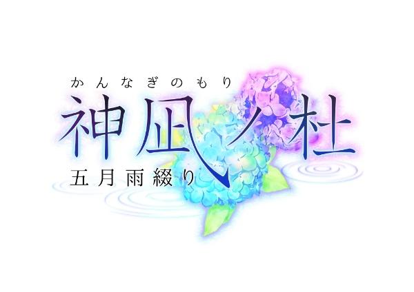 MATATABI神凪ノ杜五月雨綴り【PSVita】