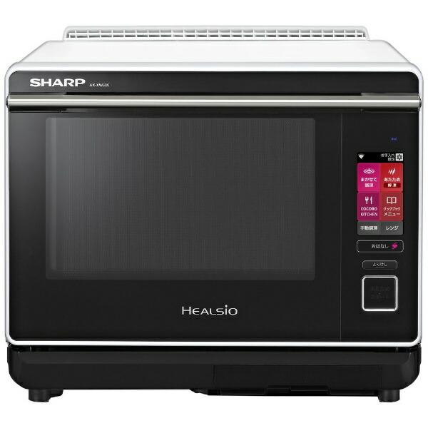 シャープSHARPAX-XW600-WスチームオーブンレンジHEALSIO(ヘルシオ)ホワイト[30L][AXXW600]
