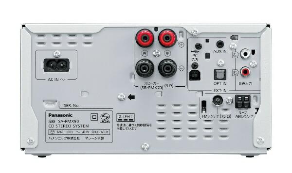 パナソニックPanasonicミニコンポSC-PMX90Sシルバー[ワイドFM対応/Bluetooth対応/ハイレゾ対応][CDコンポ高音質SCPMX90S]
