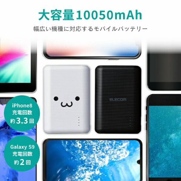 エレコムELECOMモバイルバッテリーブラックDE-C15L-10050BK[10050mAh/2ポート/充電タイプ]