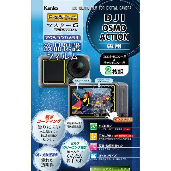 ケンコー・トキナーKenkoTokinaマスターGフィルムDJIOsmoAction用KLPM-DOSMOACTION