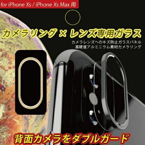 AREAエアリアiPhoneXs/iPhoneXsMax専用メタルカメラリングMS-ICPTXS-GDゴールド