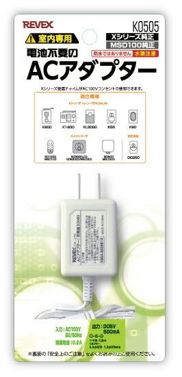 リーベックスREVEX受信機用ACアダプタK0505