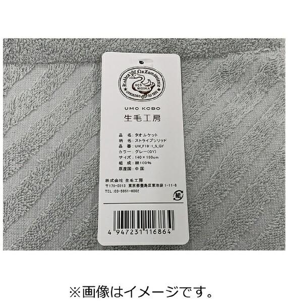 生毛工房UMOKOBOタオルケットストライプ無地シングルサイズ(140×190cm/グレー)