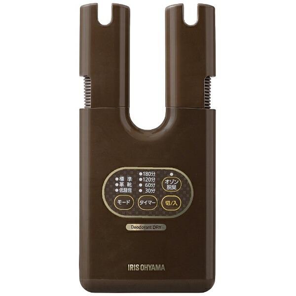 アイリスオーヤマIRISOHYAMA脱臭くつ乾燥機KSD-C2-Tブラウン