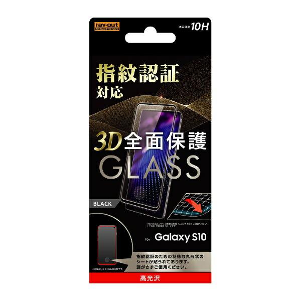 レイアウトrayoutGalaxyS10ガラスフィルム3D10H指紋認証対応全面保護光沢BKRT-GS10RFG/FCBブラック