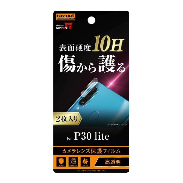レイアウトrayoutHUAWEIP30lite/Premiumカメラレンズフィルム10H2枚入りRT-HP30LFT/CA12光沢