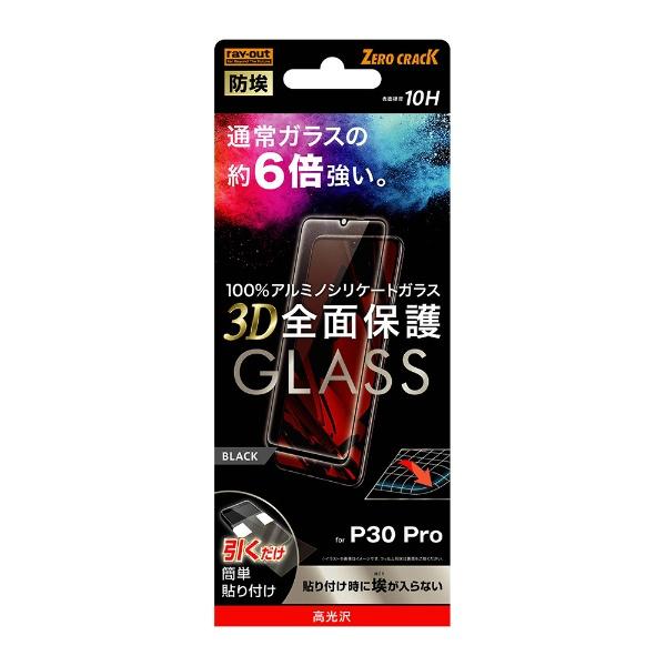 レイアウトrayoutHUAWEIP30Proガラス防埃3D10Hアルミノシリケート全面光沢RT-HP30PRFG/BCBブラック