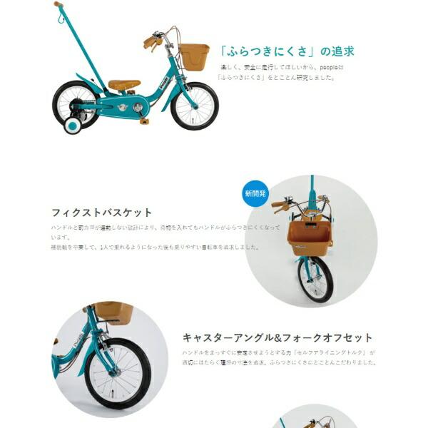 ピープルPeople16型子供用自転車いきなり自転車(ブルーグレイ)YGA319【2019年モデル】【組立商品につき返品不可】【代金引換配送不可】