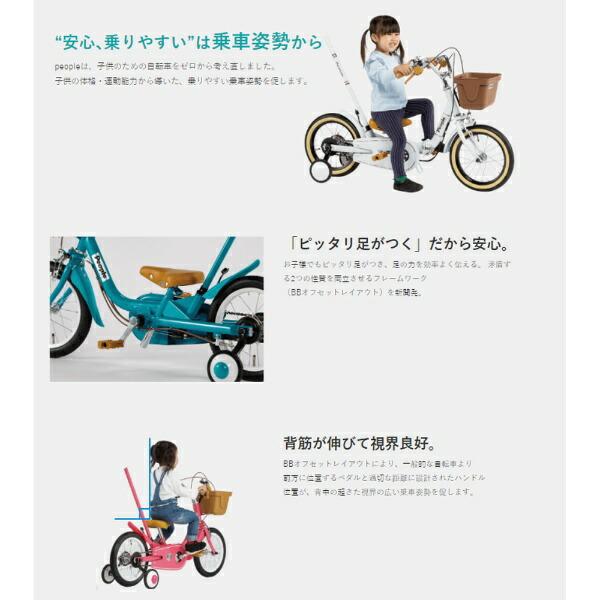 ピープルPeople16型子供用自転車いきなり自転車(パステルピンク)YGA320【2019年モデル】【組立商品につき返品不可】【代金引換配送不可】