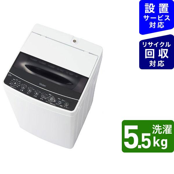 ハイアールHaierJW-C55D-K全自動洗濯機ブラック[洗濯5.5kg][洗濯機一人暮らしJWC55D]