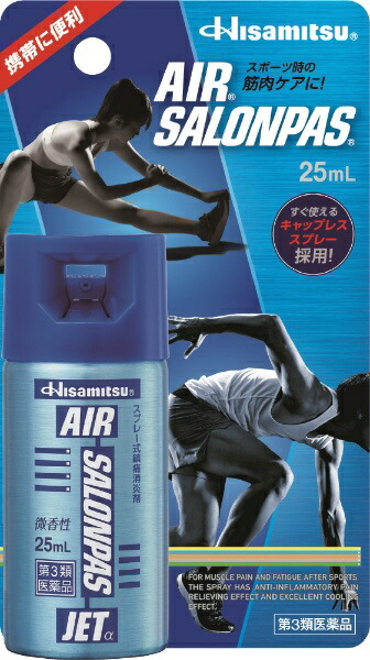 【第3類医薬品】エアーサロンパスジェットα(25ml)〔外用消炎剤〕久光製薬Hisamitsu